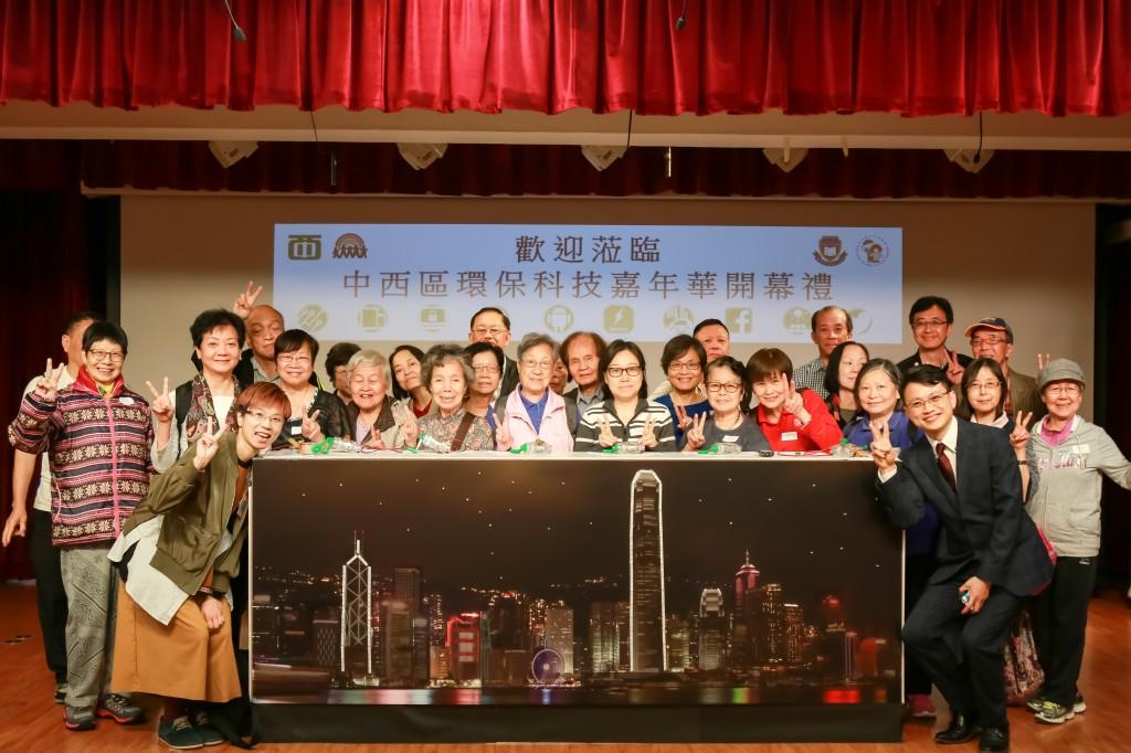 環保科技嘉年華活動 - 典禮的相片