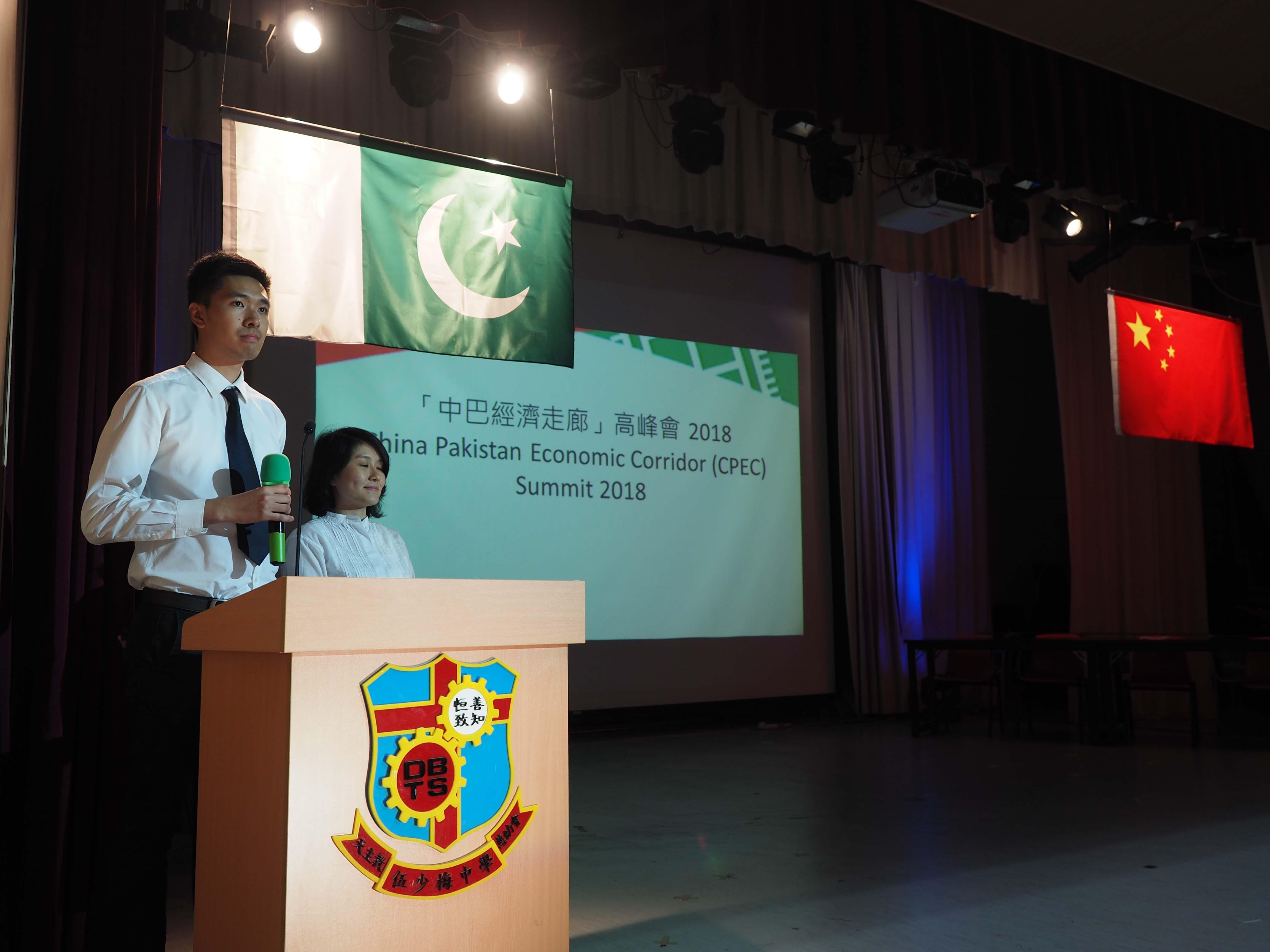 天主教慈幼會伍少梅中學的「中巴經濟走廊」高峰會活動相片15
