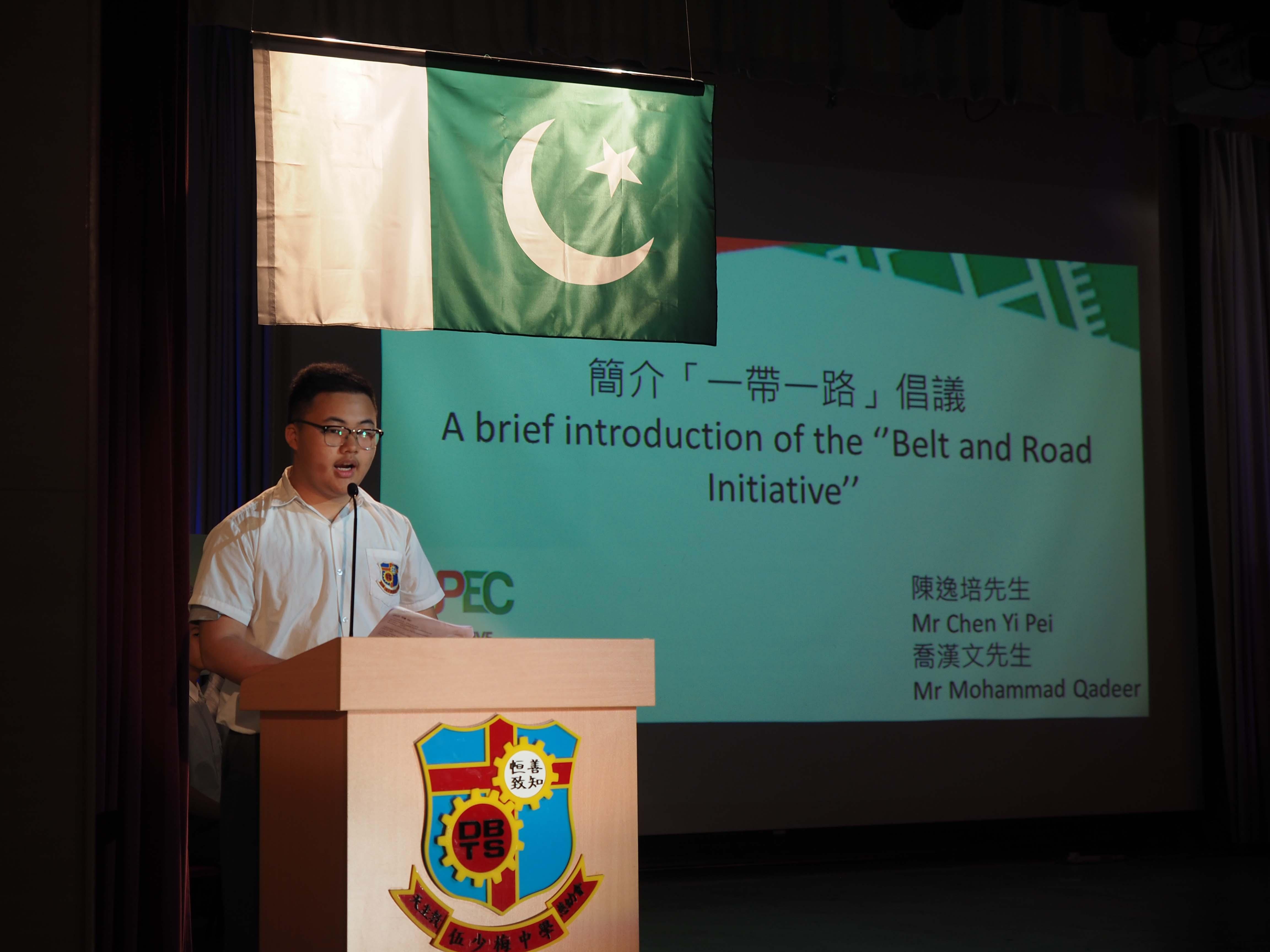 天主教慈幼會伍少梅中學的「中巴經濟走廊」高峰會活動相片18