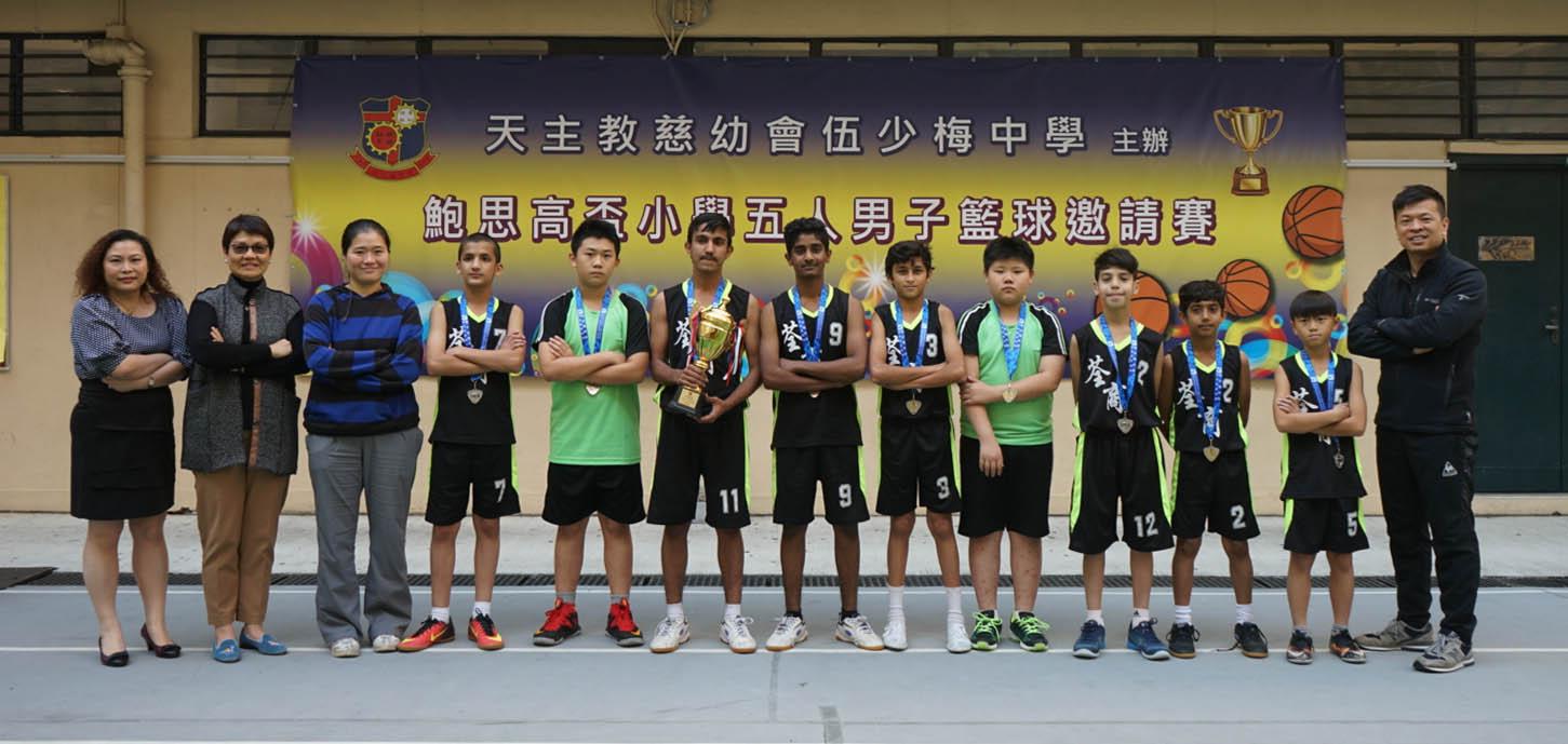 天主教慈幼會伍少梅中學的小學籃球賽相片26