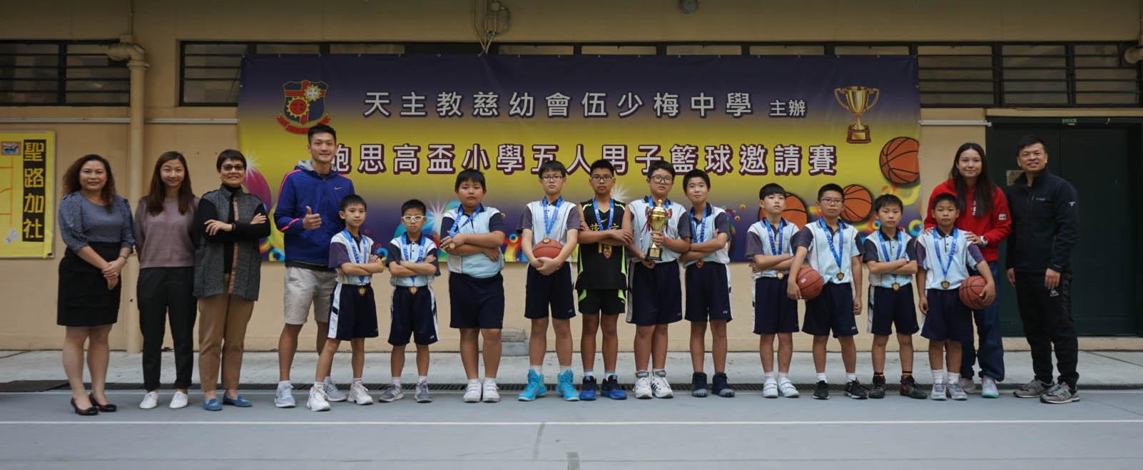 天主教慈幼會伍少梅中學的小學籃球賽相片28