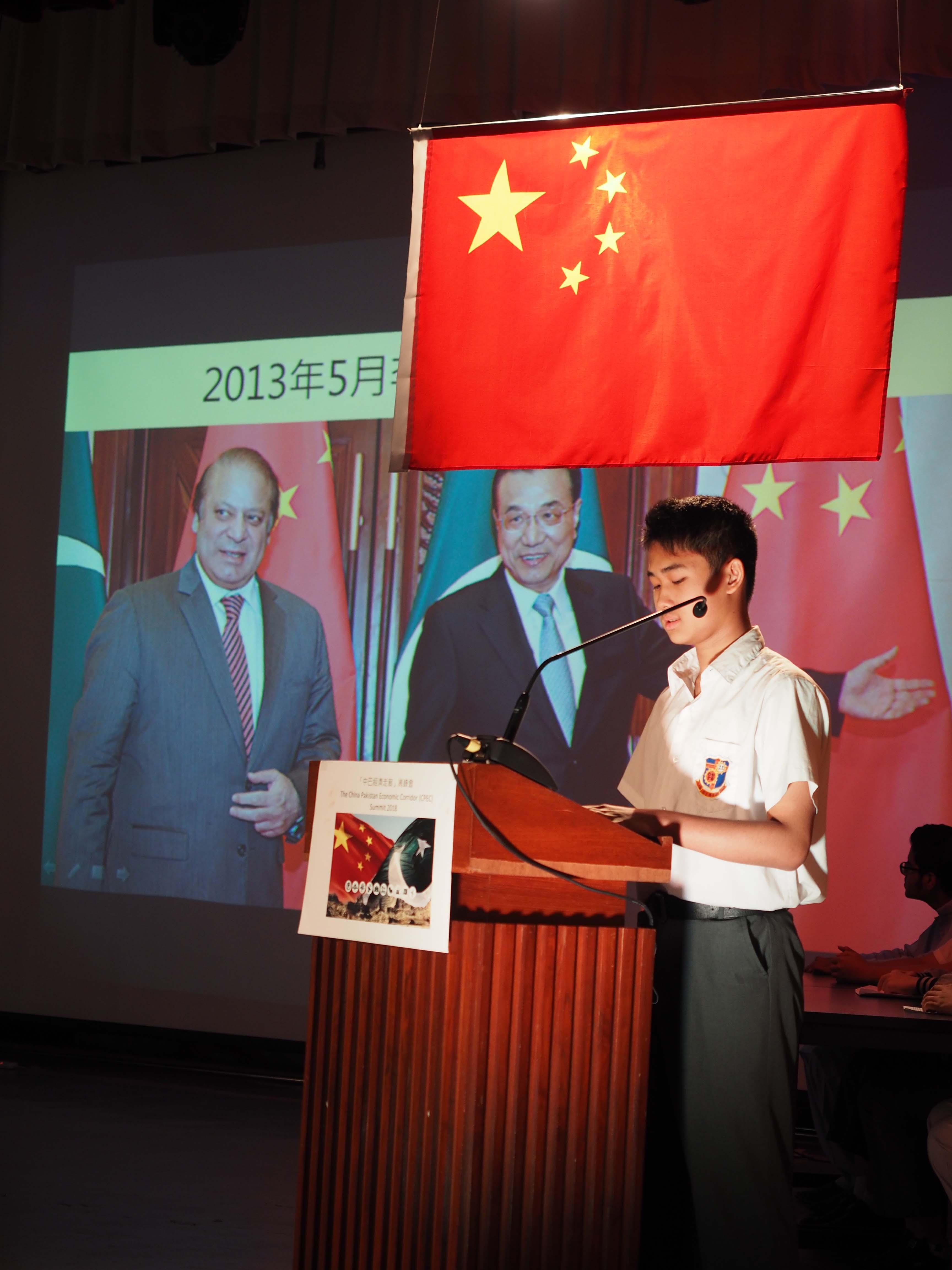 天主教慈幼會伍少梅中學的「中巴經濟走廊」高峰會活動相片20