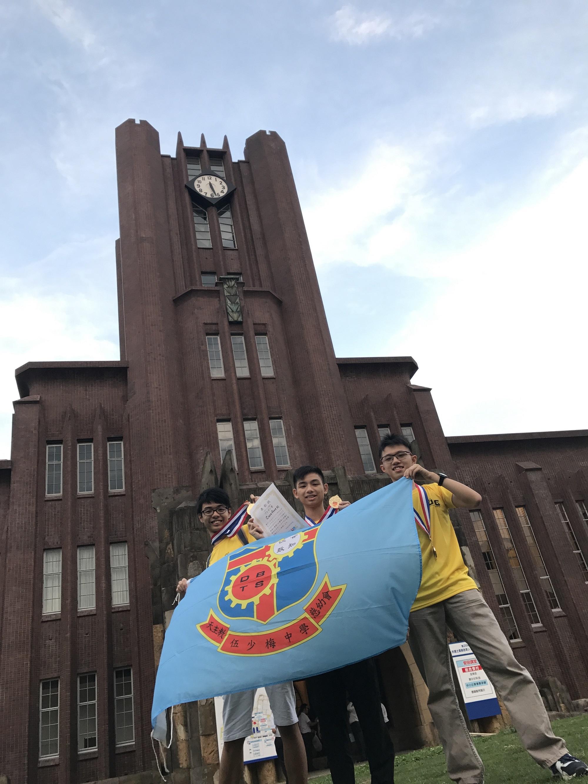 天主教慈幼會伍少梅中學的日本機械人比賽 - Universal Robotic Challenge 最佳設計獎相片12