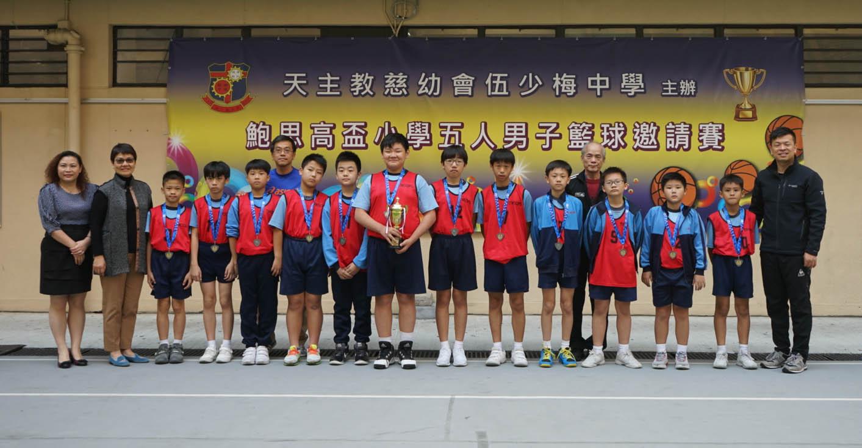 天主教慈幼會伍少梅中學的小學籃球賽相片27