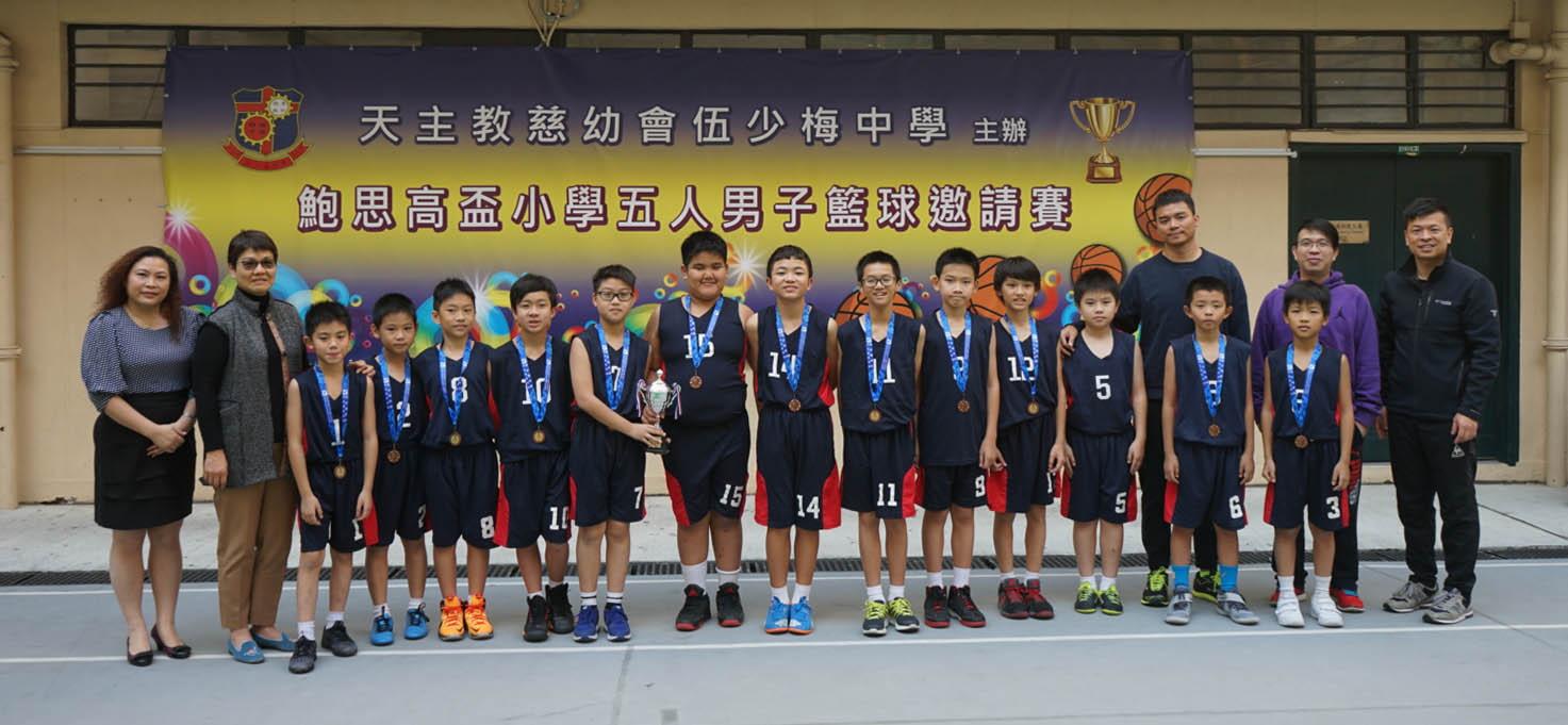 天主教慈幼會伍少梅中學的小學籃球賽相片30