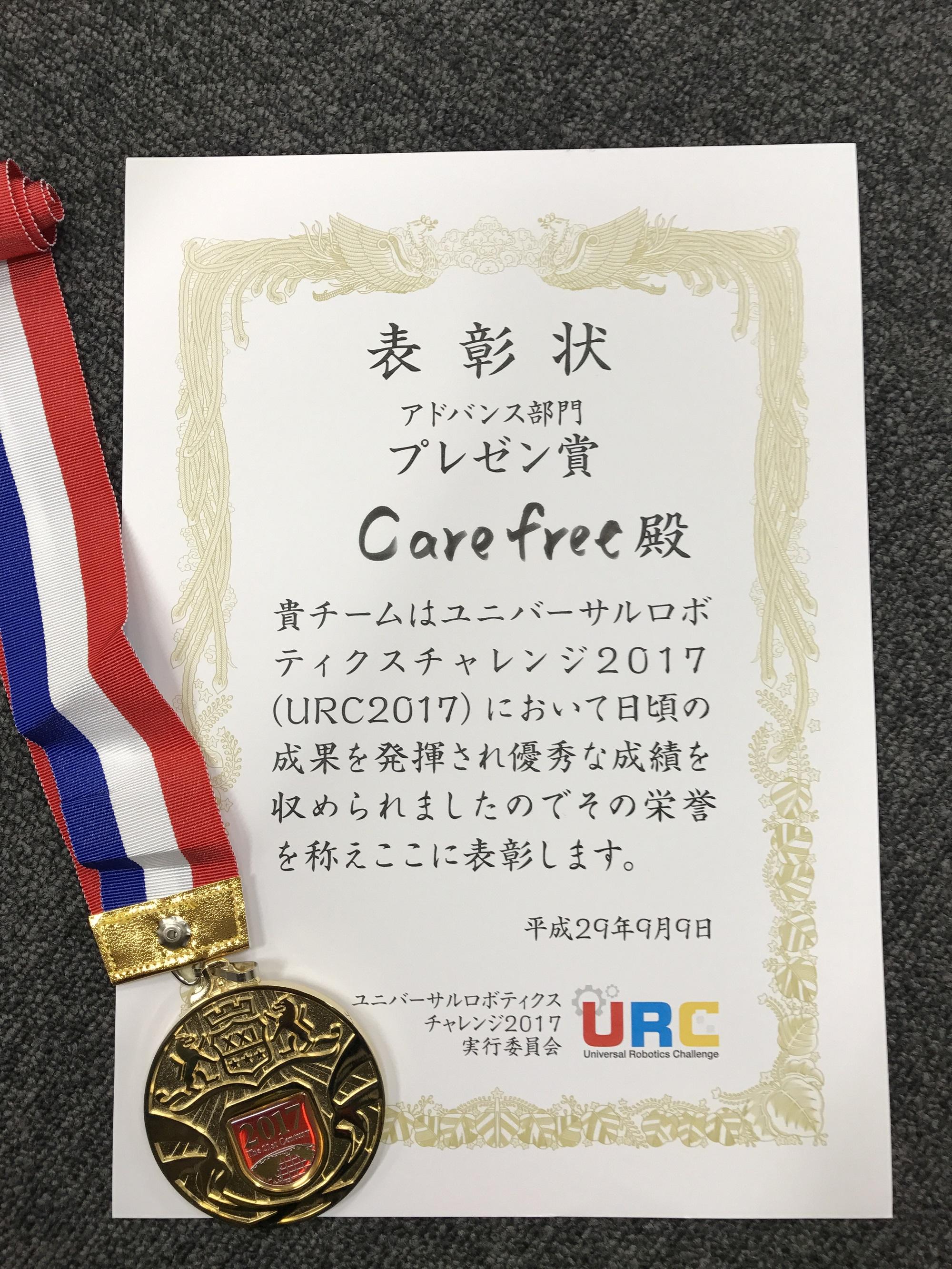 天主教慈幼會伍少梅中學的日本機械人比賽 - Universal Robotic Challenge 最佳設計獎相片7