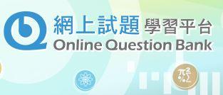 香港教育城 OQB