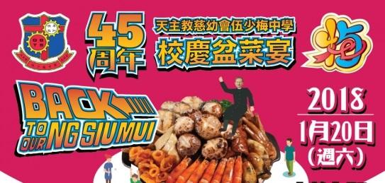 45週年盆菜宴報名